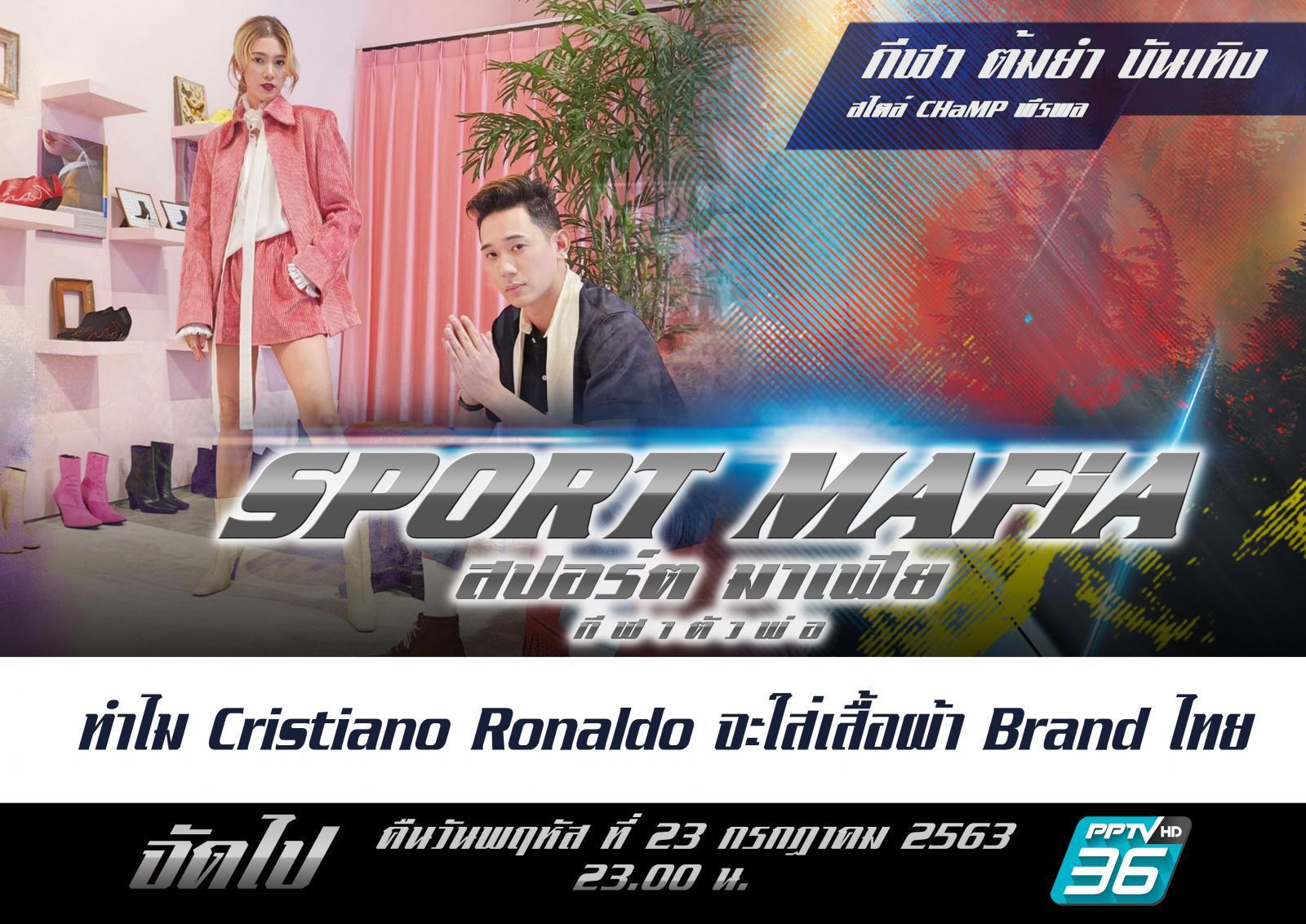 ทำไม Cristiano Ronaldo จะใส่เสื้อผ้า Brand ไทย
