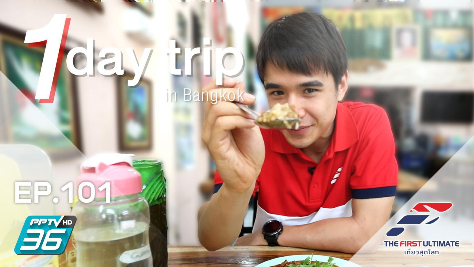 1Day trip in Bangkok, Thailand ตอน 2 : New