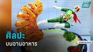 """Cooking Hand & Prop"" ศิลปะบนจานอาหาร"