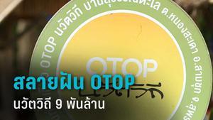 สลายฝัน OTOP นวัตวิถี 9 พันล้านละลายแม่น้ำ
