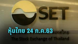 หุ้นไทย 24 ก.ค.63 ปิดภาคเช้า ร่วง -16.66 จุด