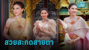 """""""แอน สิเรียม"""" ทวงบัลลังก์นางแบบ สวยสง่าในชุดไทย"""