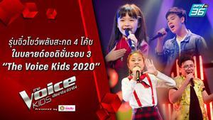 """รุ่นจิ๋วโชว์พลังสะกด 4 โค้ช  ในบลายด์ออดิชั่นรอบ 3 """"The Voice Kids2020"""""""