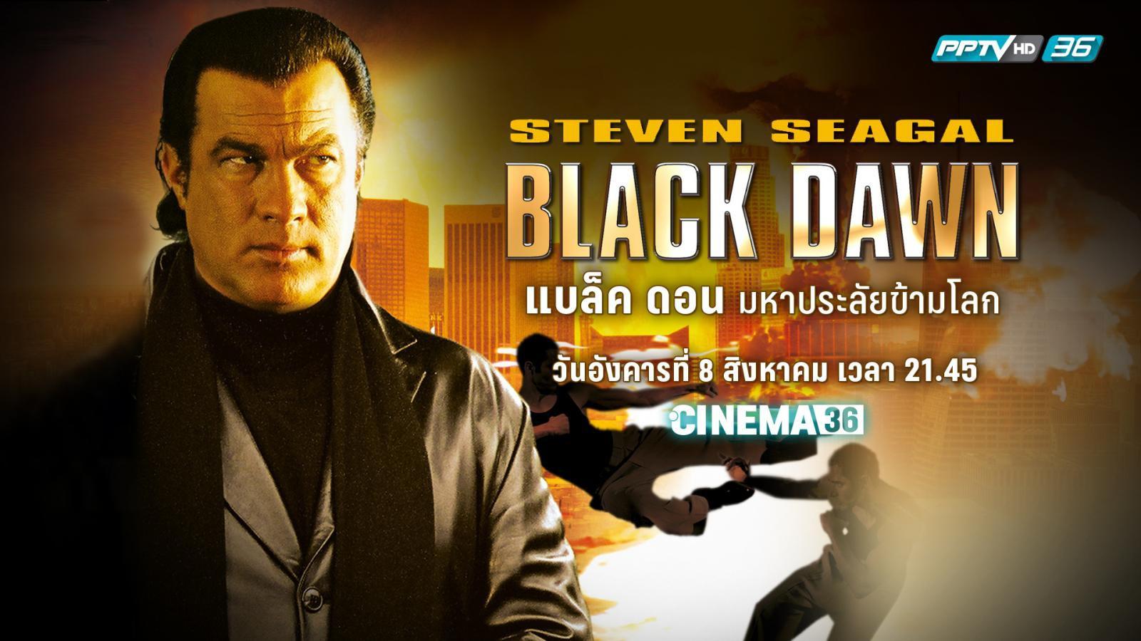 Black Dawn แบล็ค ดอน  มหาประลัยข้ามโลก