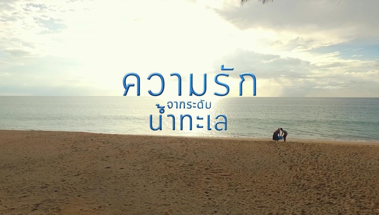 ความรักจากระดับน้ำทะเล
