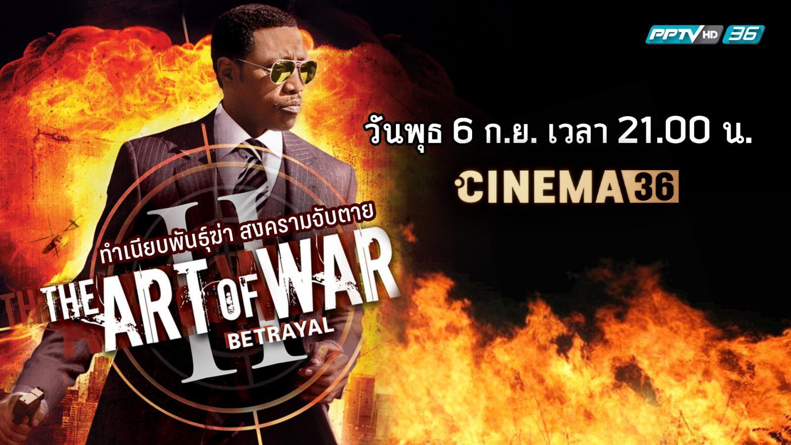 Art of War II The : Betrayal ทำเนียบพันธุ์ฆ่า สงครามจับตาย