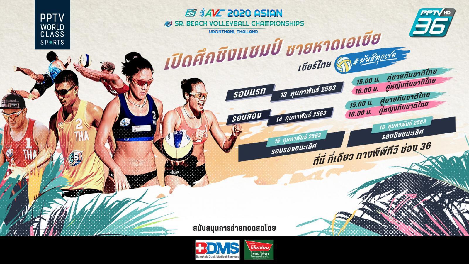ไฮไลท์ : PPTV 2020 Asian Est Cola Senior Beach Volleyball Championships