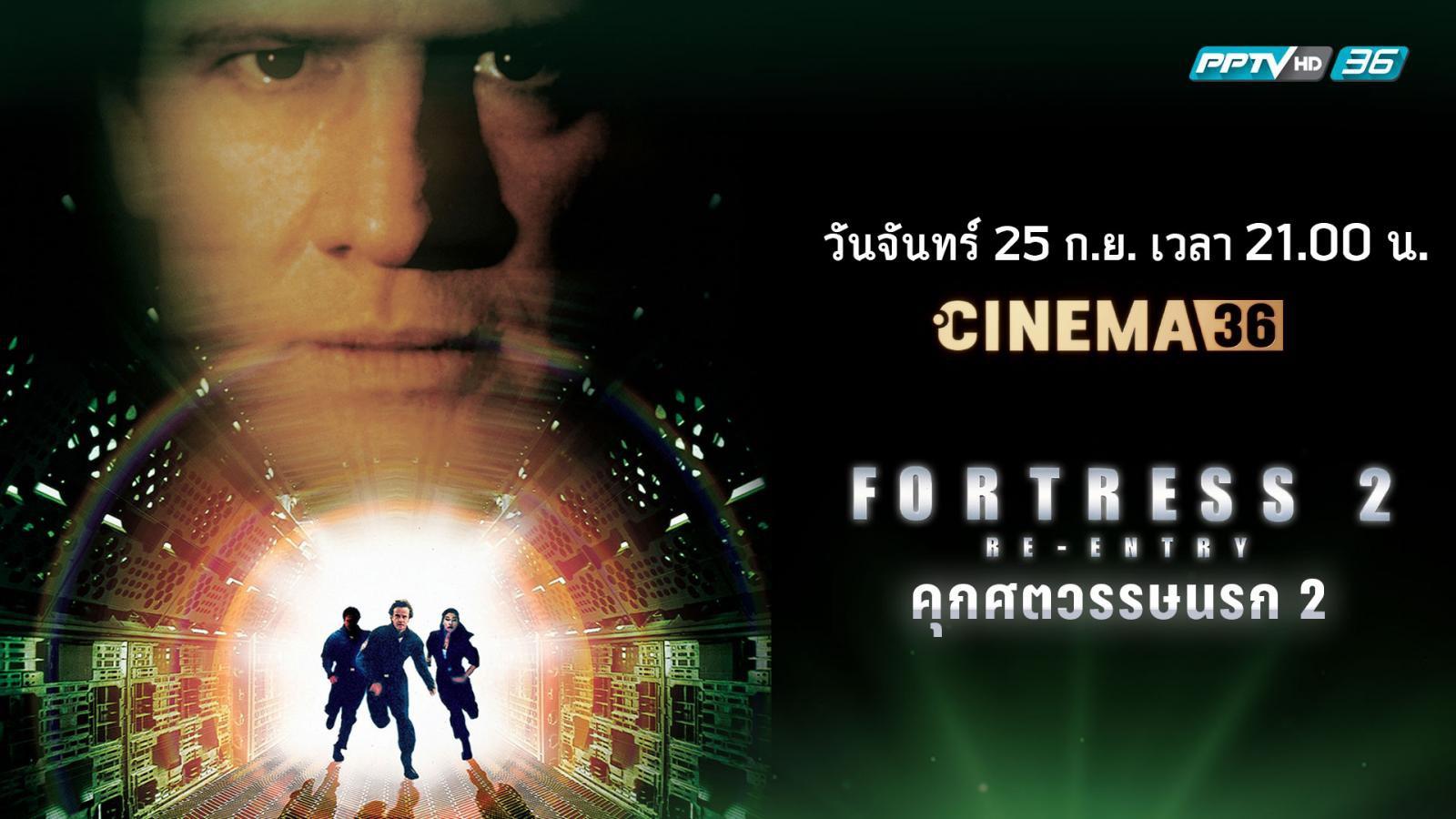 FORTRESS 2: RE ENTRY คุกศตวรรษนรก 2