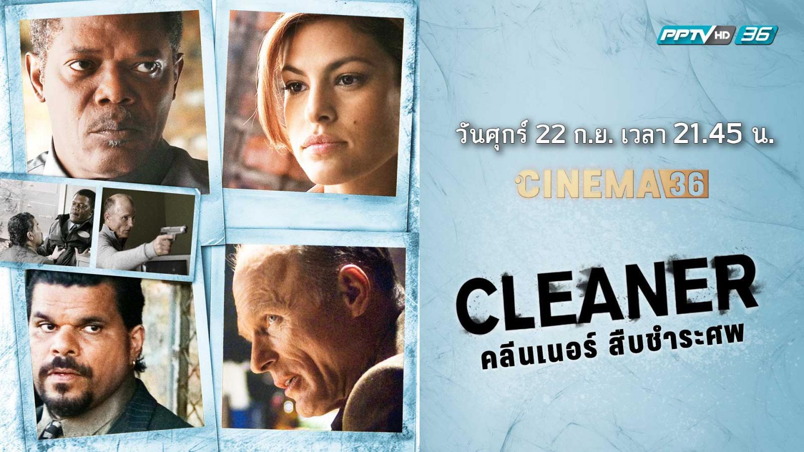 """CLEANER"" คลีนเนอร์ สืบชำระศพ"