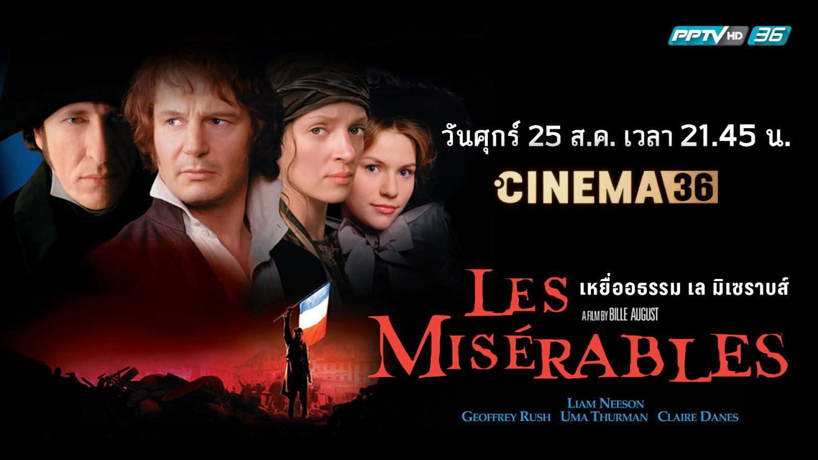 Les Miserables เหยื่ออธรรม เล มิเซราบส์