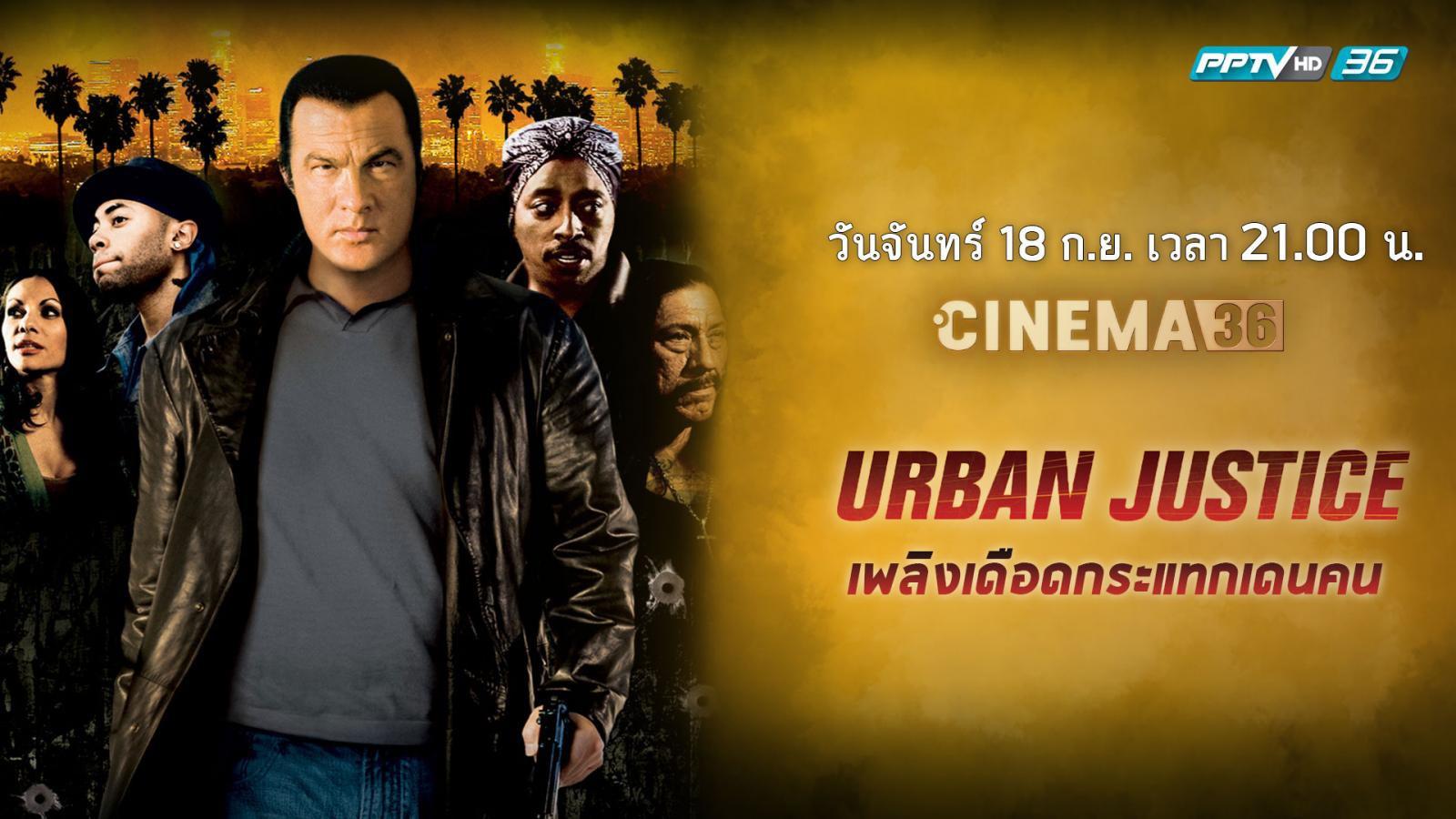 Urban Justice เพลิงเดือดกระแทกเดนคน