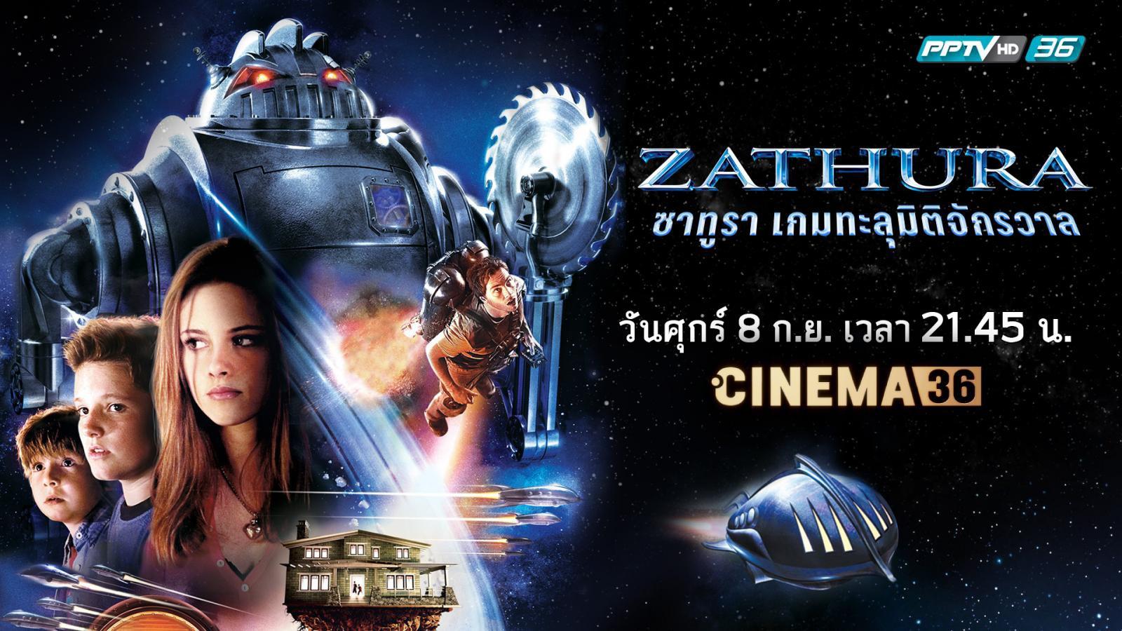 Zathura: A Space Adventure ซาทูรา เกมทะลุมิติจักรวาล