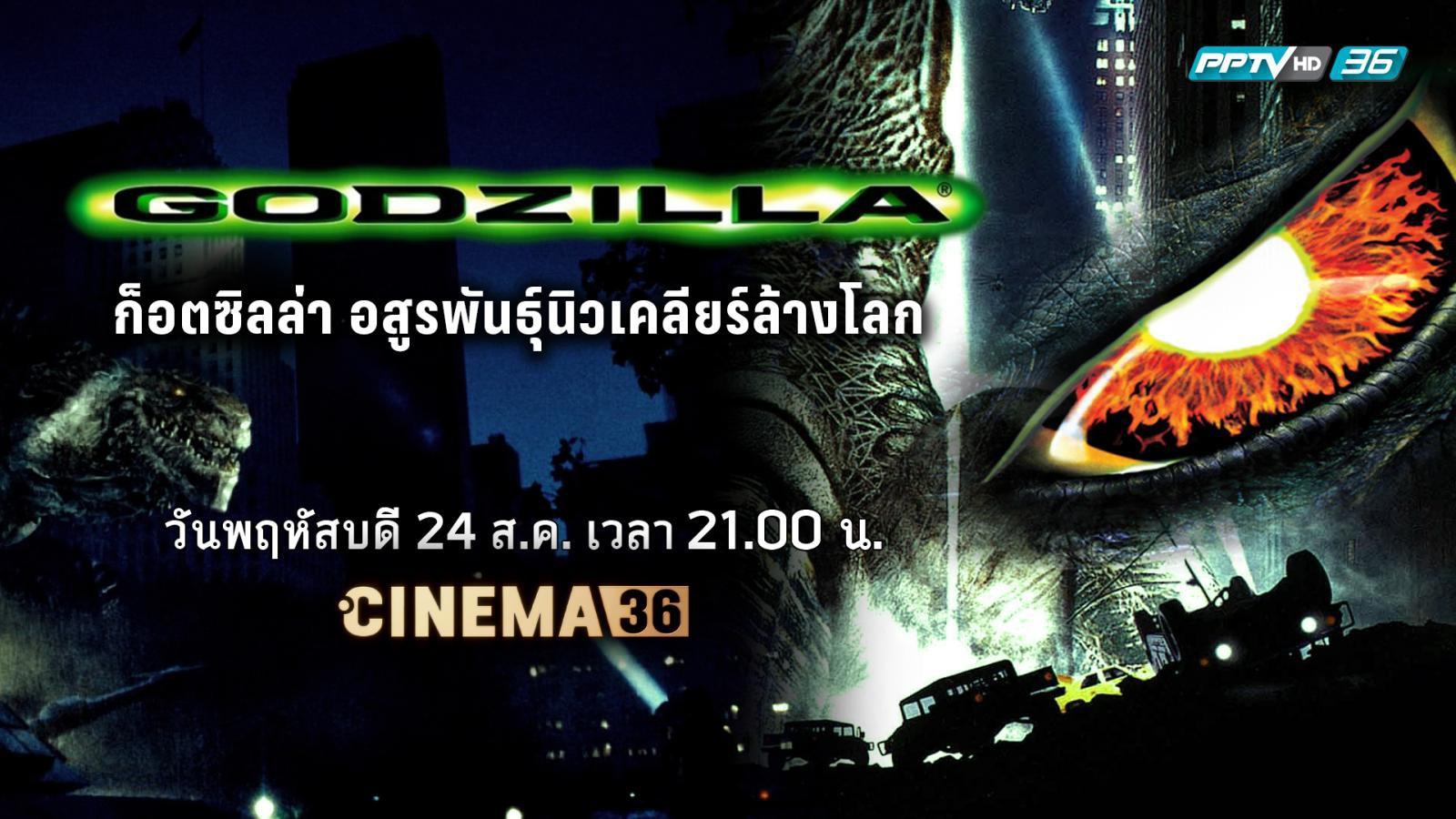 Godzilla ก๊อตซิลล่า