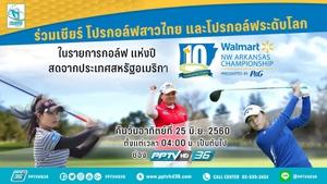 WALMART NW ARKANSAS CHAMPIONSHIP