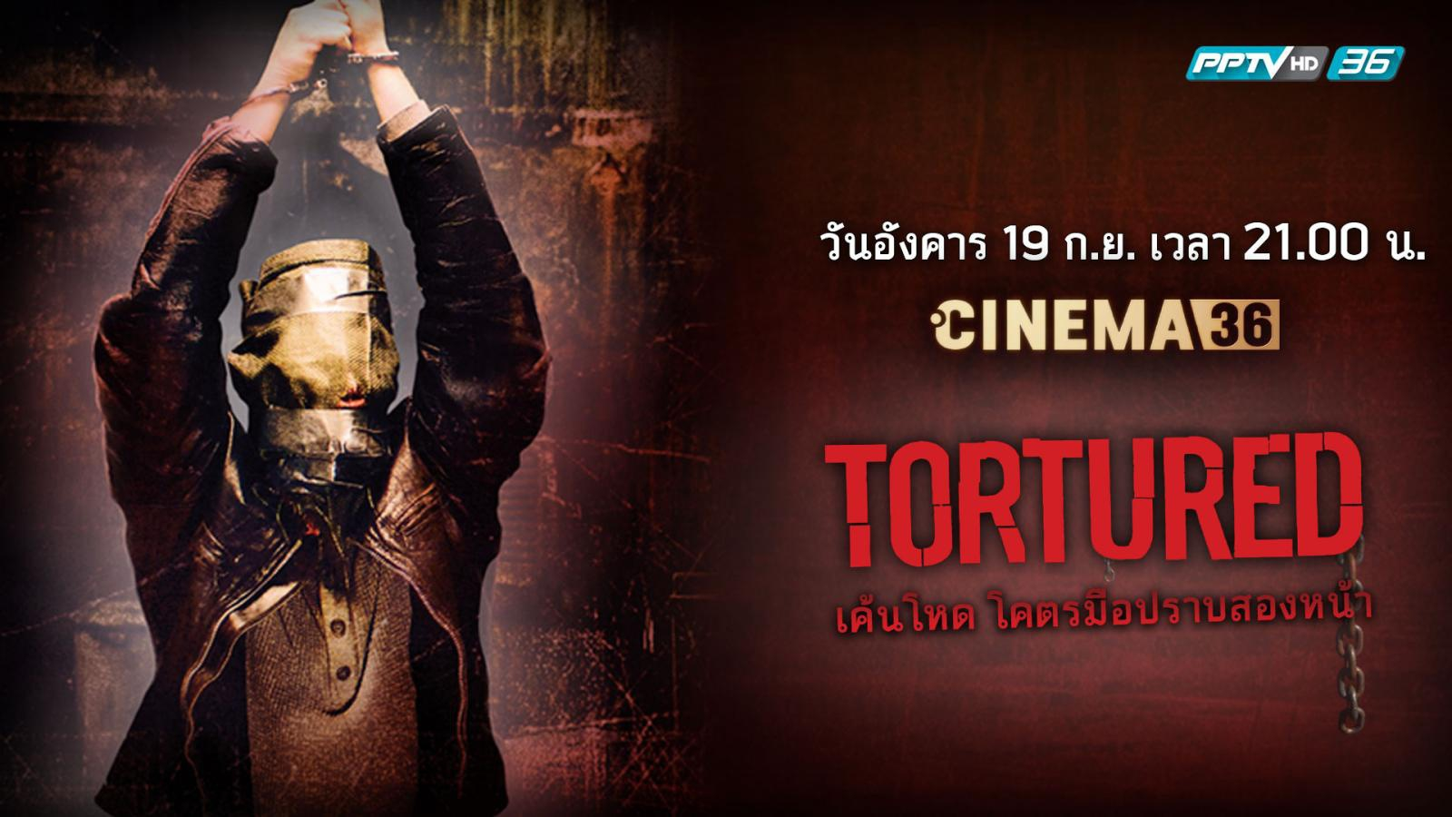 Tortured เค้นโหด โคตรมือปราบสองหน้า