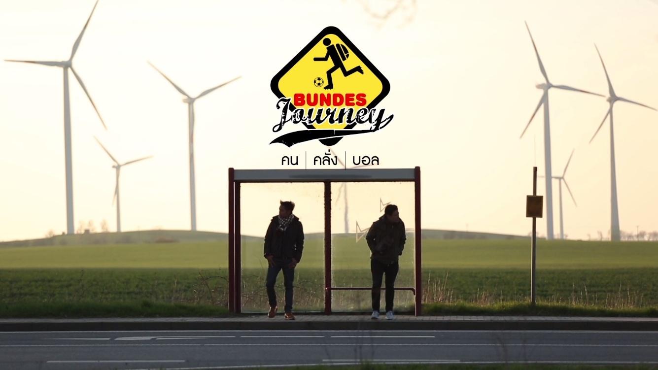 Bundes Journey คน คลั่ง บอล