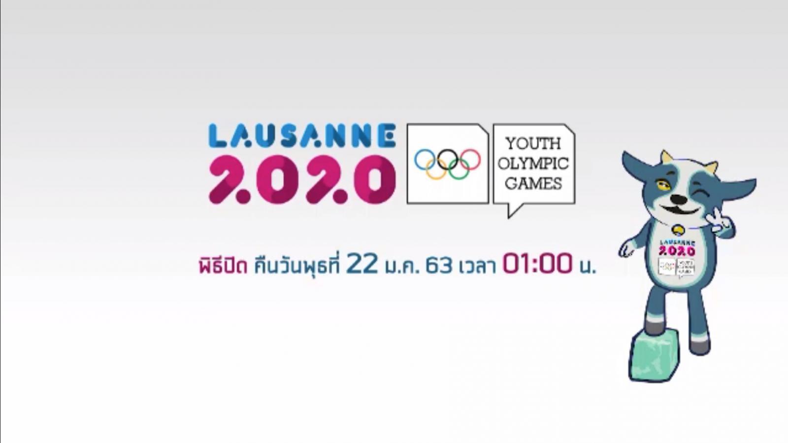 พิธีปิด YOUTH OLYMPIC GAMES
