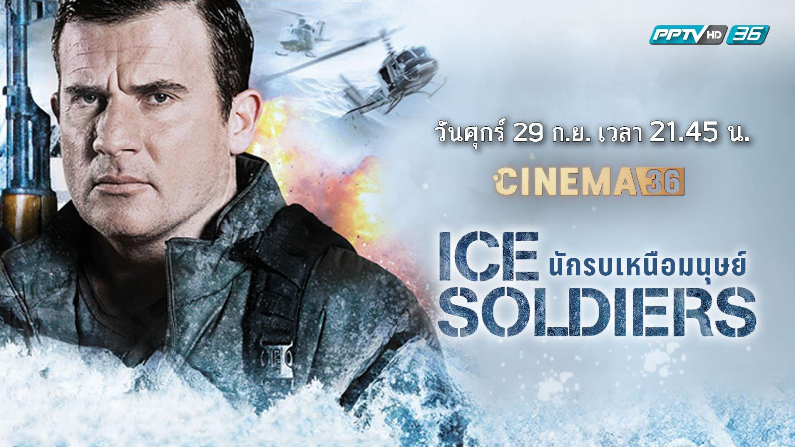 ICE SOLDIERS นักรบเหนือมนุษย์