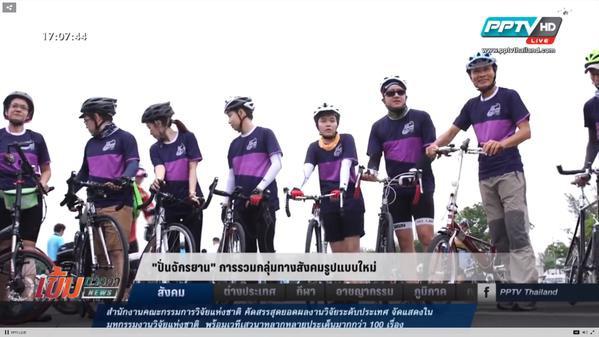 """""""ปั่นจักรยาน""""  การรวมกลุ่มสังคมรูปแบบใหม่"""