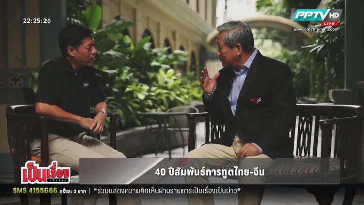 """เปิดบันทึก 40 ปี """"สัมพันธ์ไทย-จีน"""" บางหน้าประวัติศาสตร์ที่ถูกลืม (คลิป)"""