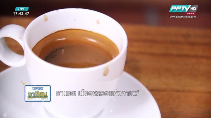 มหัศจรรย์อาเซียน ตอน ฮานอย เมืองหลวงแห่งกาแฟ