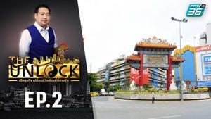 The Unlock เปิดธุรกิจ เปลี่ยนชีวิตด้วยตี่ลี่ฮวงจุ้ย | ตอน ห้างทองตั้งโต๊ะกัง EP.2 | PPTV HD 36