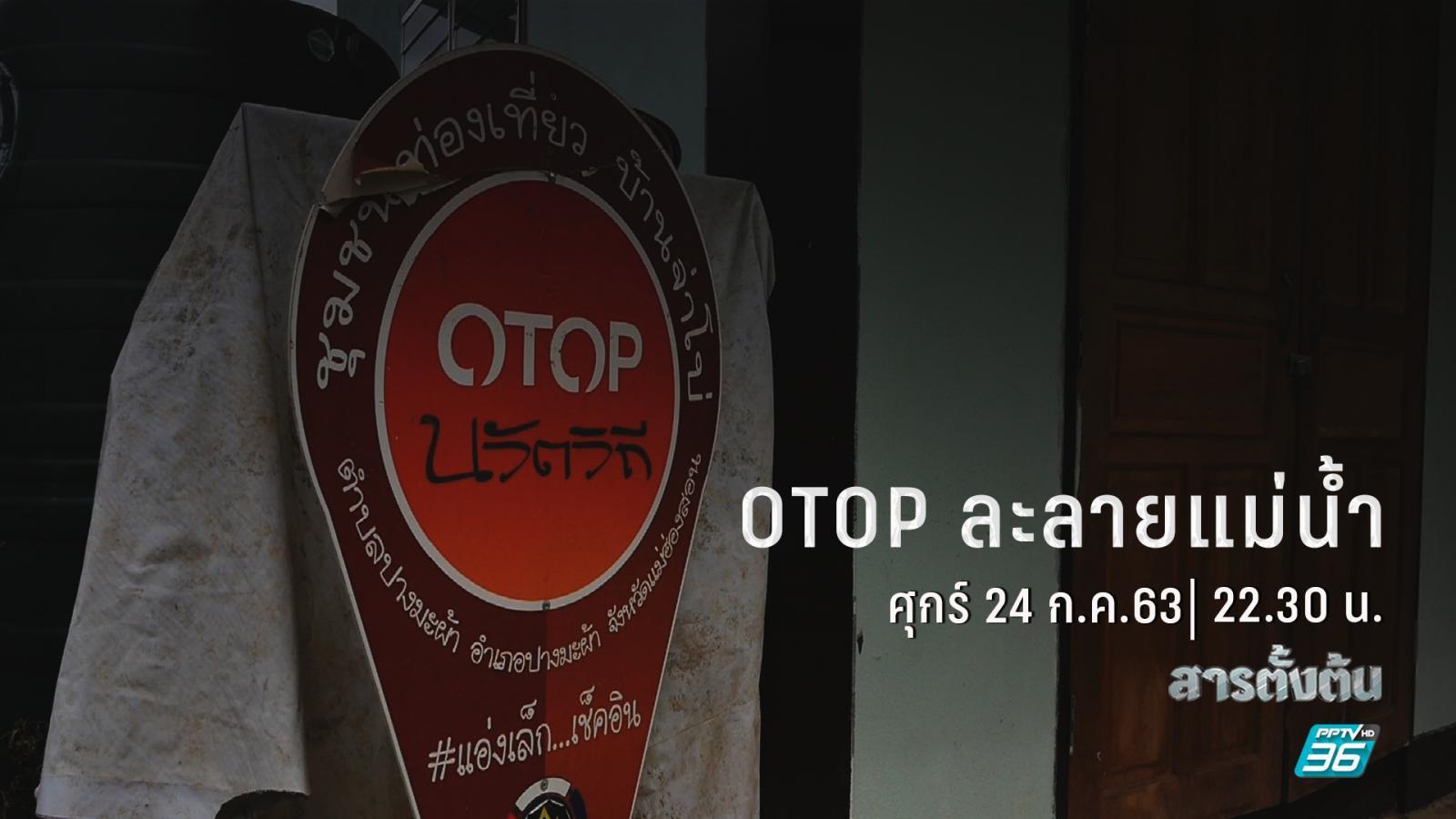 OTOP ละลายแม่น้ำ