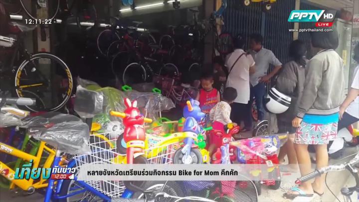 Bike for mom (1 ส.ค.58)