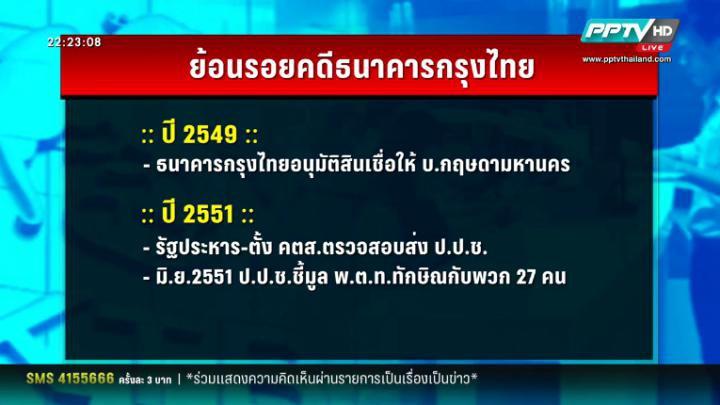 """ย้อนรอยคดี """"ธ.กรุงไทยทุจริตปล่อยกู้ 9.9 พันล้าน"""" (คลิป)"""