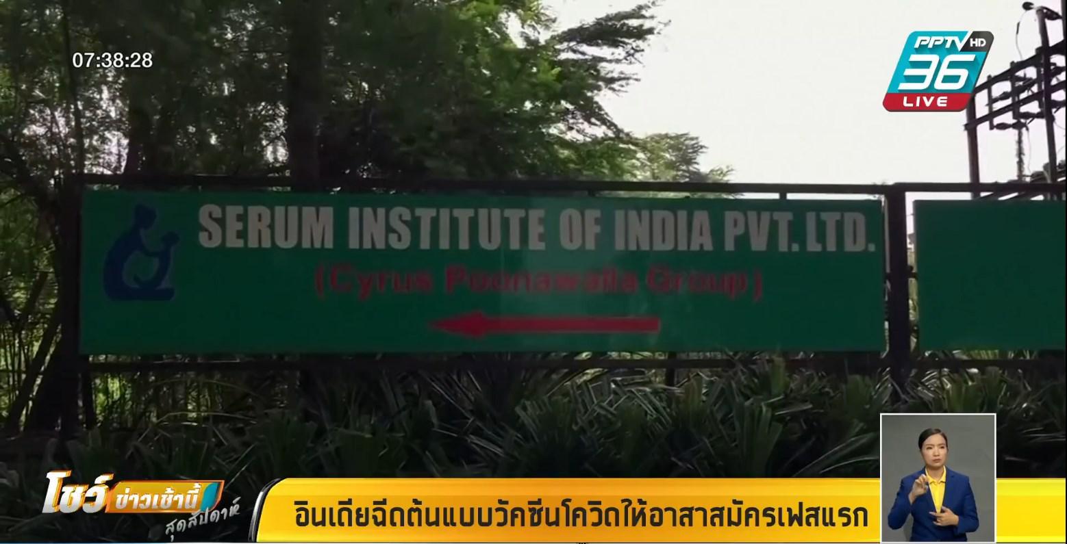 อินเดีย ฉีดต้นแบบวัคซีนโควิด-19 ให้อาสาสมัครเฟสแรก