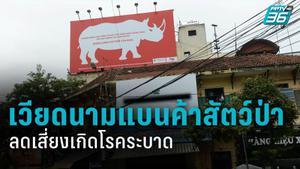 เวียดนามประกาศแบนค้าสัตว์ป่าลดความเสี่ยงโรคระบาด