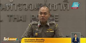 """ตร.ชี้ """"บอส อยู่วิทยา"""" กลับไทยได้ หลัง ขั้นตอนถอนหมายจับเสร็จ"""