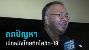 """ผู้ผลิตหนังไทย ถกปัญหา """"เมื่อหนังไทยติดโควิด-19"""""""