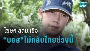 """โฆษก สตม.เชื่อ""""บอส อยู่วิทยา""""ไม่กลับไทยช่วงนี้-ถอนหมายทุกด่านแล้ว"""