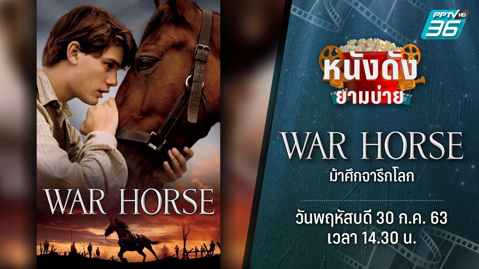 War Horse มาศึกจารึกโลก