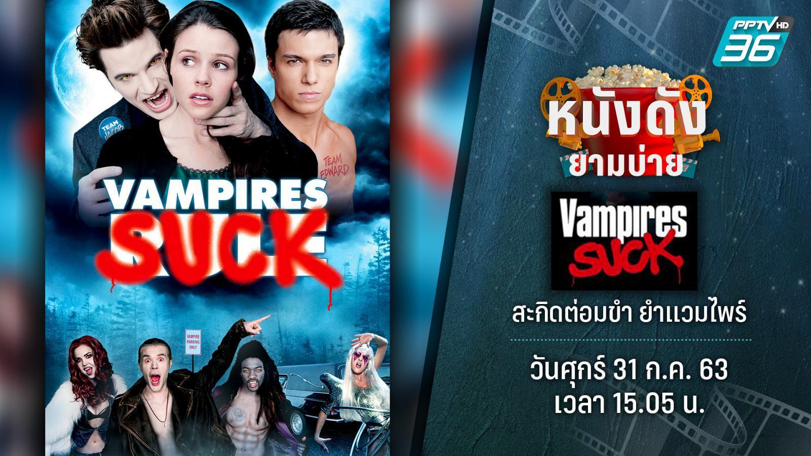 Vampire Suck สะกิดต่อมขำ ยำแวมไพร์