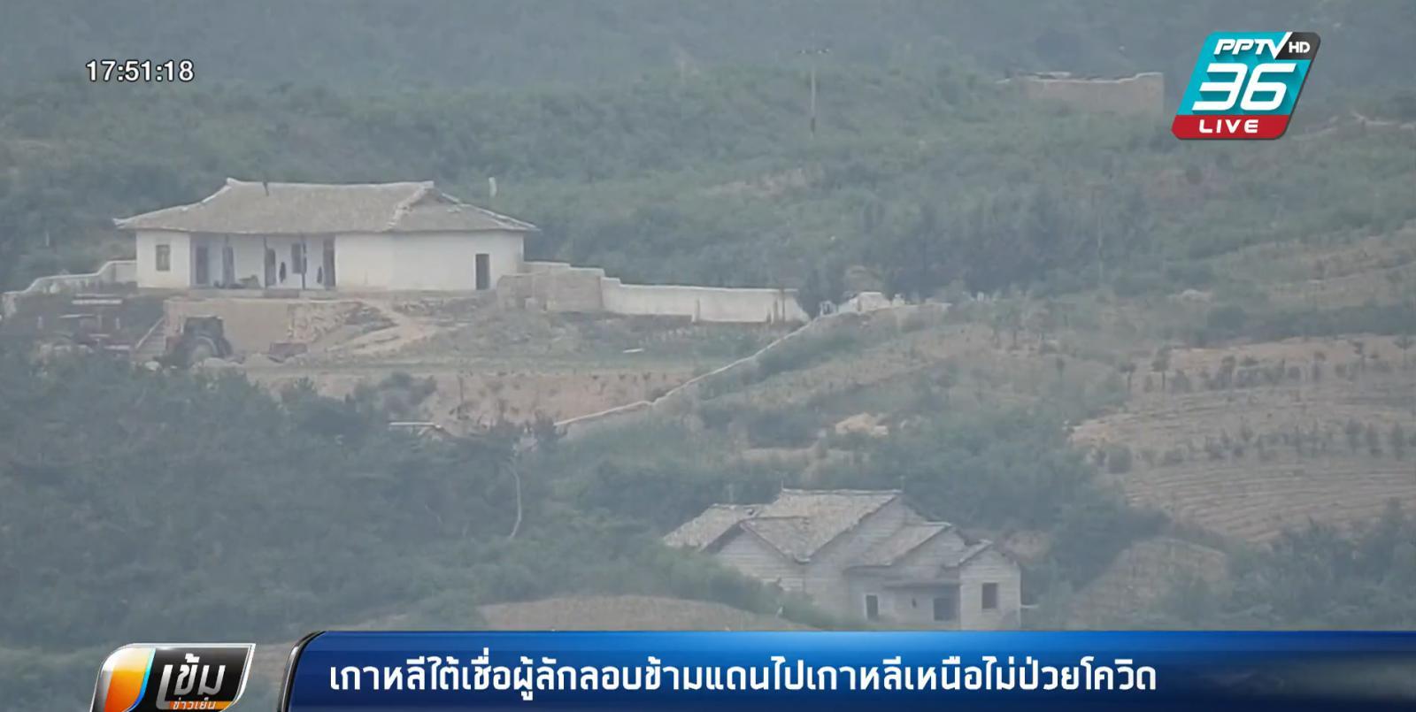 เกาหลีใต้ เชื่อผู้ลักลอบข้ามแดนไปเกาหลีเหนือไม่ป่วย โควิด-19