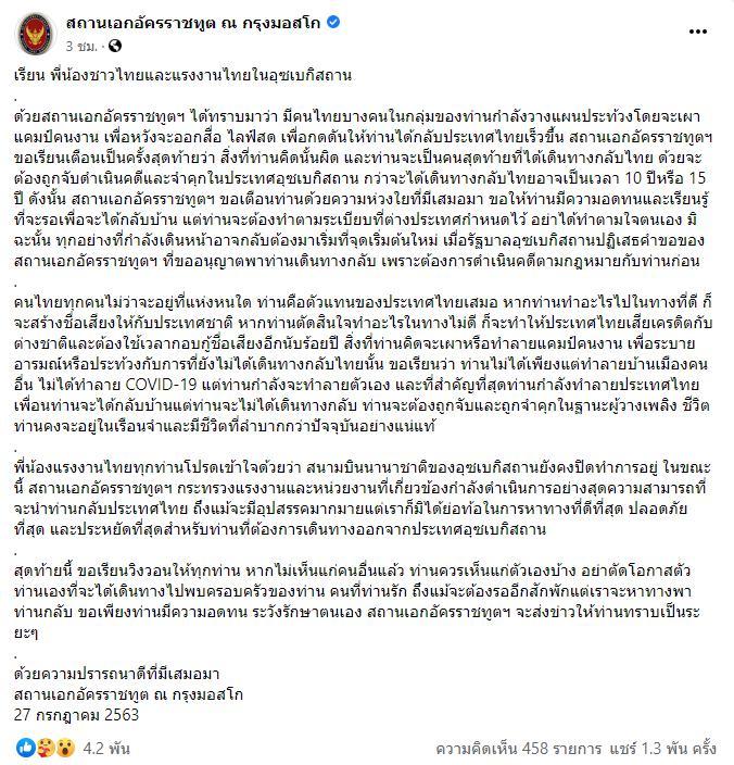 อย่าประท้วง! สถานทูตเตือนครั้งสุดท้าย แรงงานไทยในอุซเบฯ คิดผิดเผาแคมป์กดดันกลับบ้าน