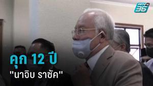 """คุก 12 ปี """"นาจิบ ราซัค"""" อดีตนายกมาเลย์ ทุจริต 1MDB"""