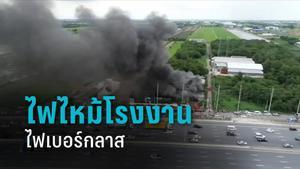 ไฟไหม้โรงงานไฟเบอร์กลาส คาดเสียหายไม่ต่ำกว่า 50 ล้านบาท