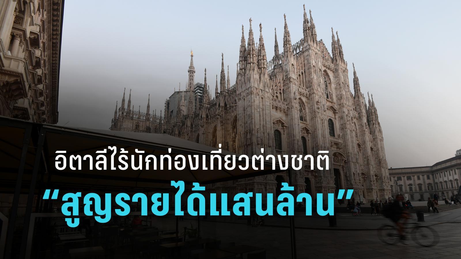 อิตาลี ไร้นักท่องเที่ยวสูญรายได้ 3 พันล้านยูโร ( 1.11 แสนล้านบาท)