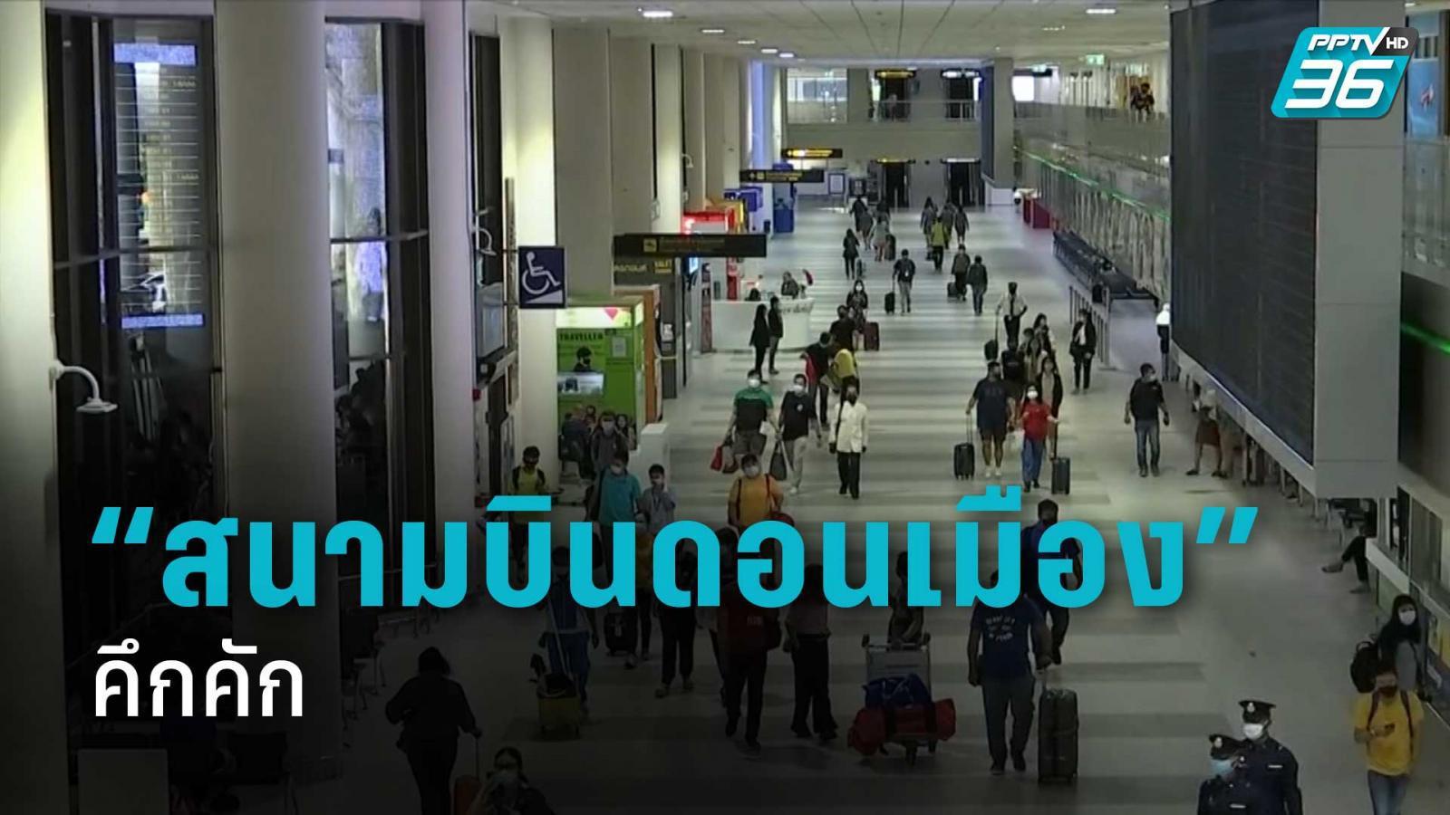 """""""สนามบินดอนเมือง"""" คึกคักรับคนเดินทางกลับหลังหยุดยาว"""