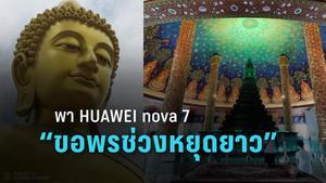 พา HUAWEI nova 7 ไปรับพลังบุญช่วงวันหยุดยาว
