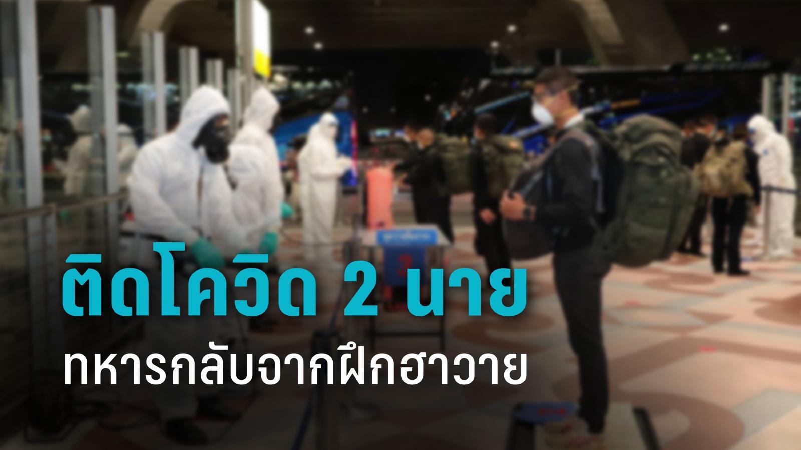 พบทหารไทย 2 นายติดเชื้อโควิด-19 หลังกลับจากฝึกที่ฮาวาย
