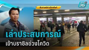 วิศวกรชาวไทย เล่าประสบการณ์เดินทางเข้าบราซิลช่วง โควิด-19