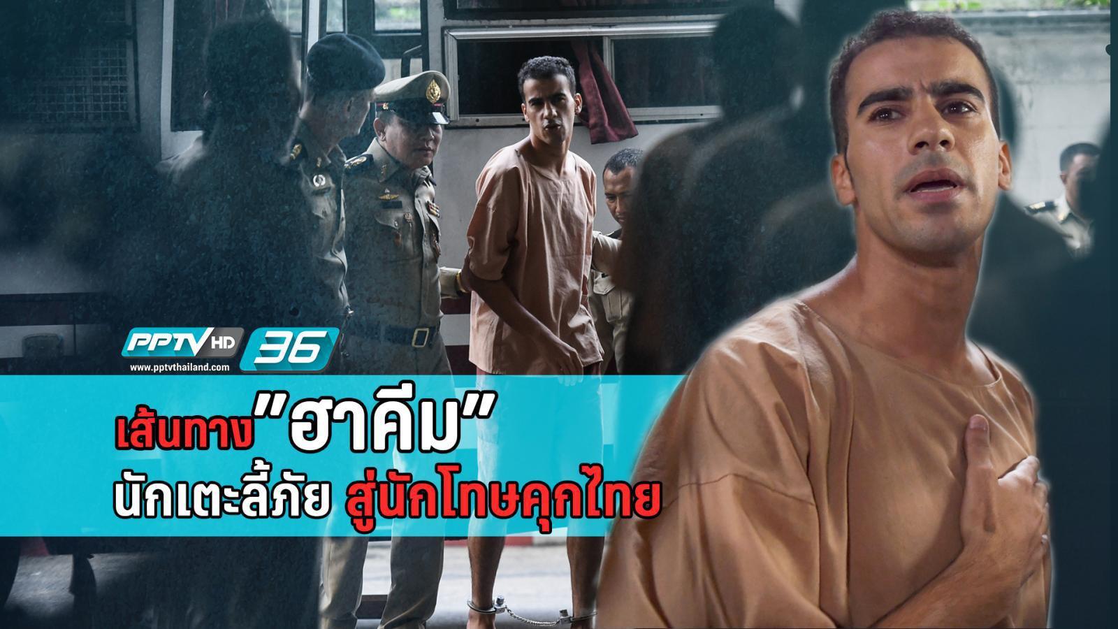 """เปิดจุดเริ่มต้นของ """"ฮาคีม อัล อาไรบี"""" ที่ทำให้ไทยอยู่ในสภาวะลำบากใจ"""