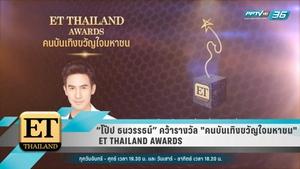 """""""โป๊ป ธนวรรธน์"""" คว้ารางวัล """"คนบันเทิงขวัญใจมหาชน"""" ET THAILAND AWARDS"""