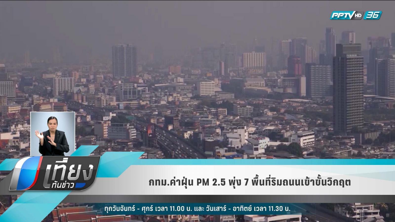 กทม.ค่าฝุ่น PM2.5 พุ่ง 7 พื้นที่ริมถนนเข้าขั้นวิกฤต