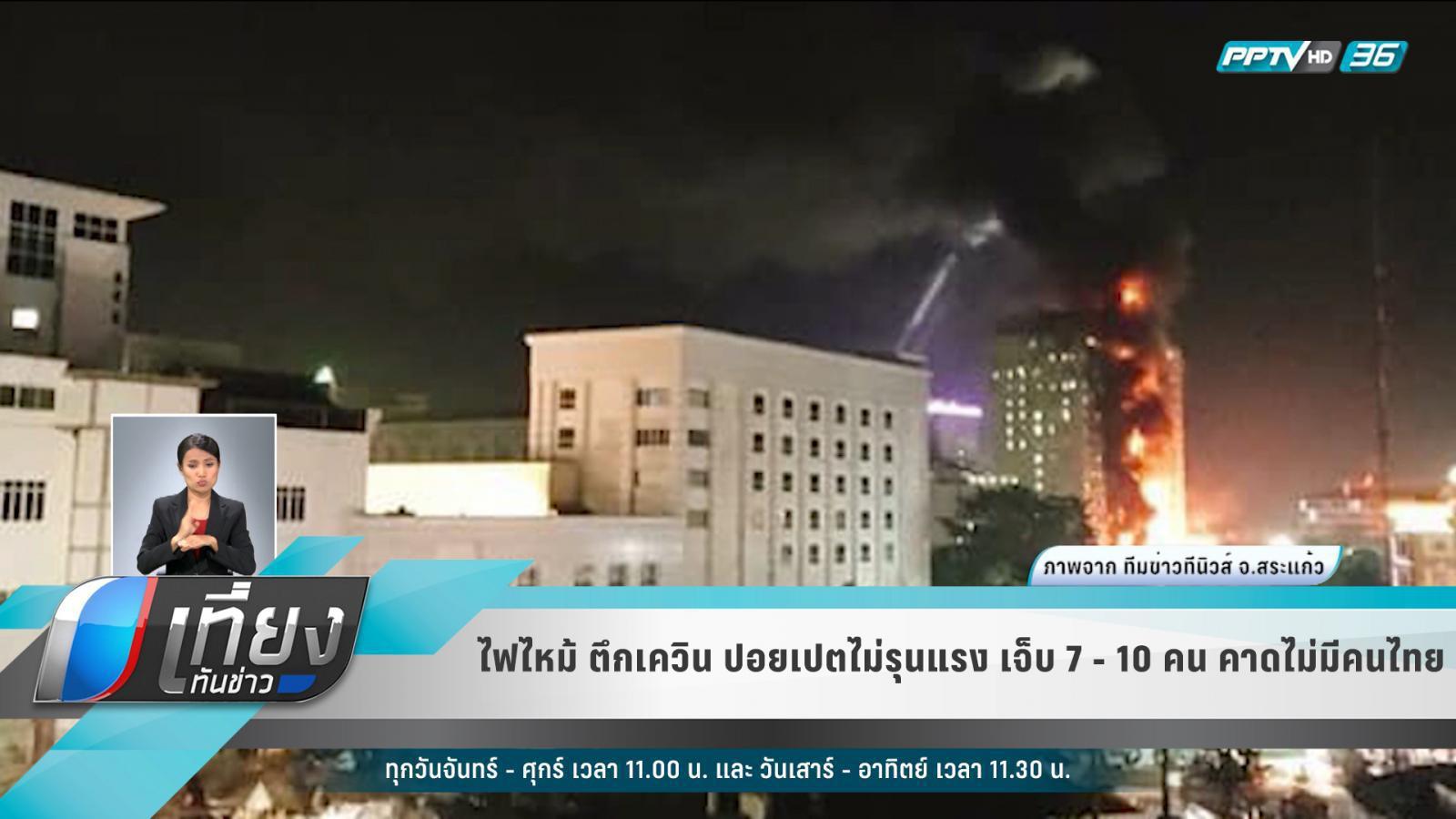 ไฟไหม้ที่ตั้งกาสิโนออนไลน์ ชายแดนปอยเปต