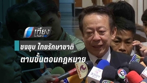 กกต.ยันชงยุบพรรคไทยรักษาชาติ ตามข้อกฎหมาย